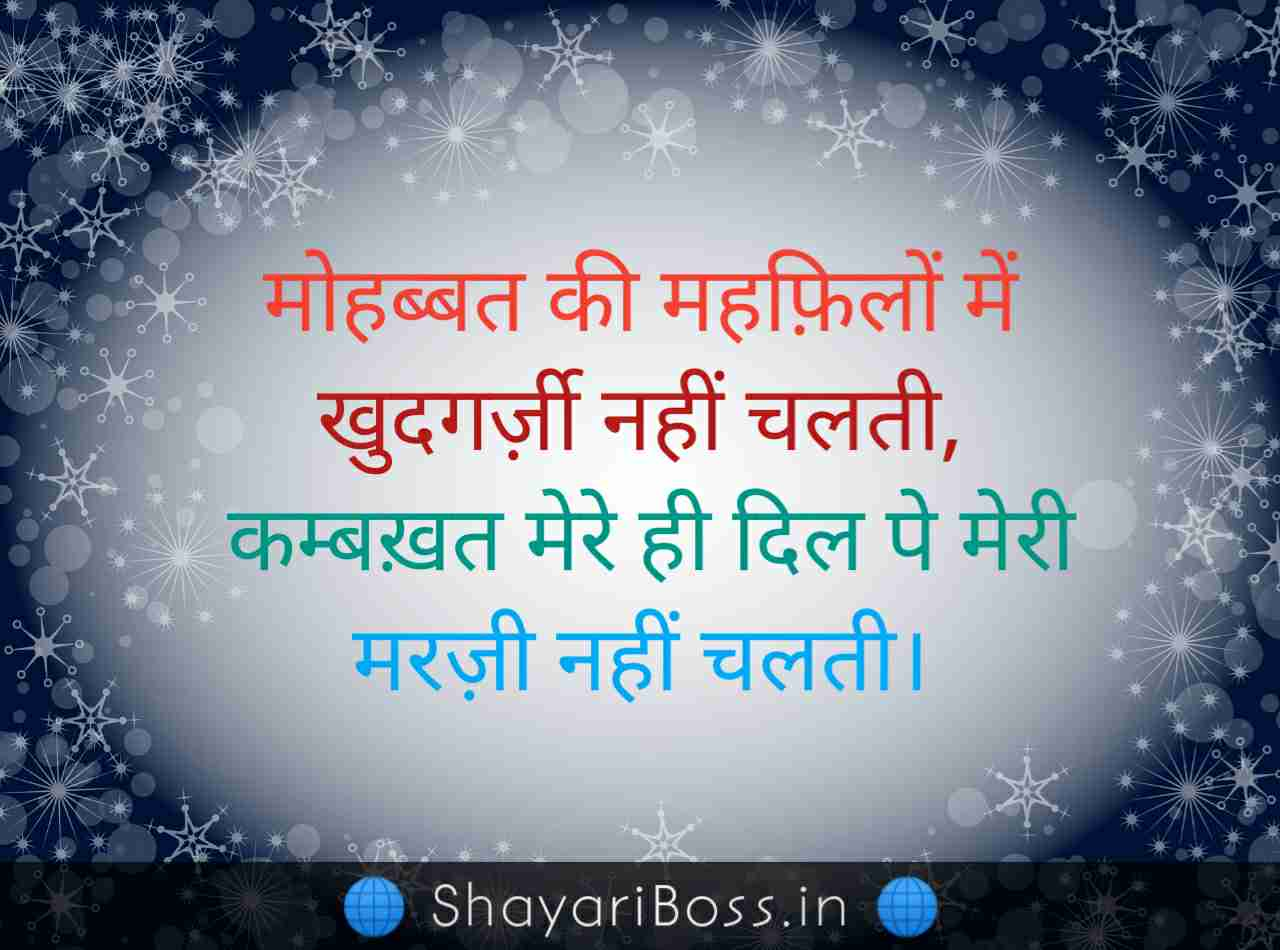Hindi Shayari Love