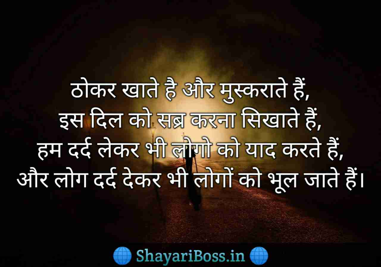 Hindi Shayari Sad