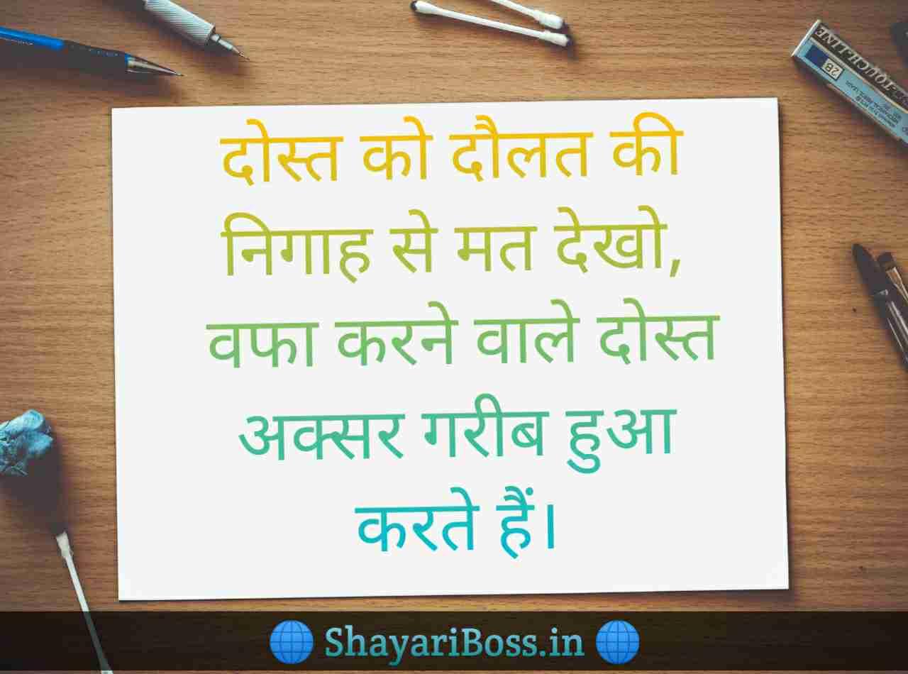 Hindi Shayari Dost