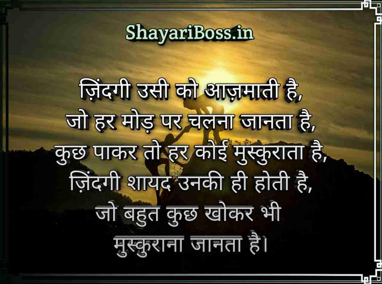 Shayari In Hindi About Life