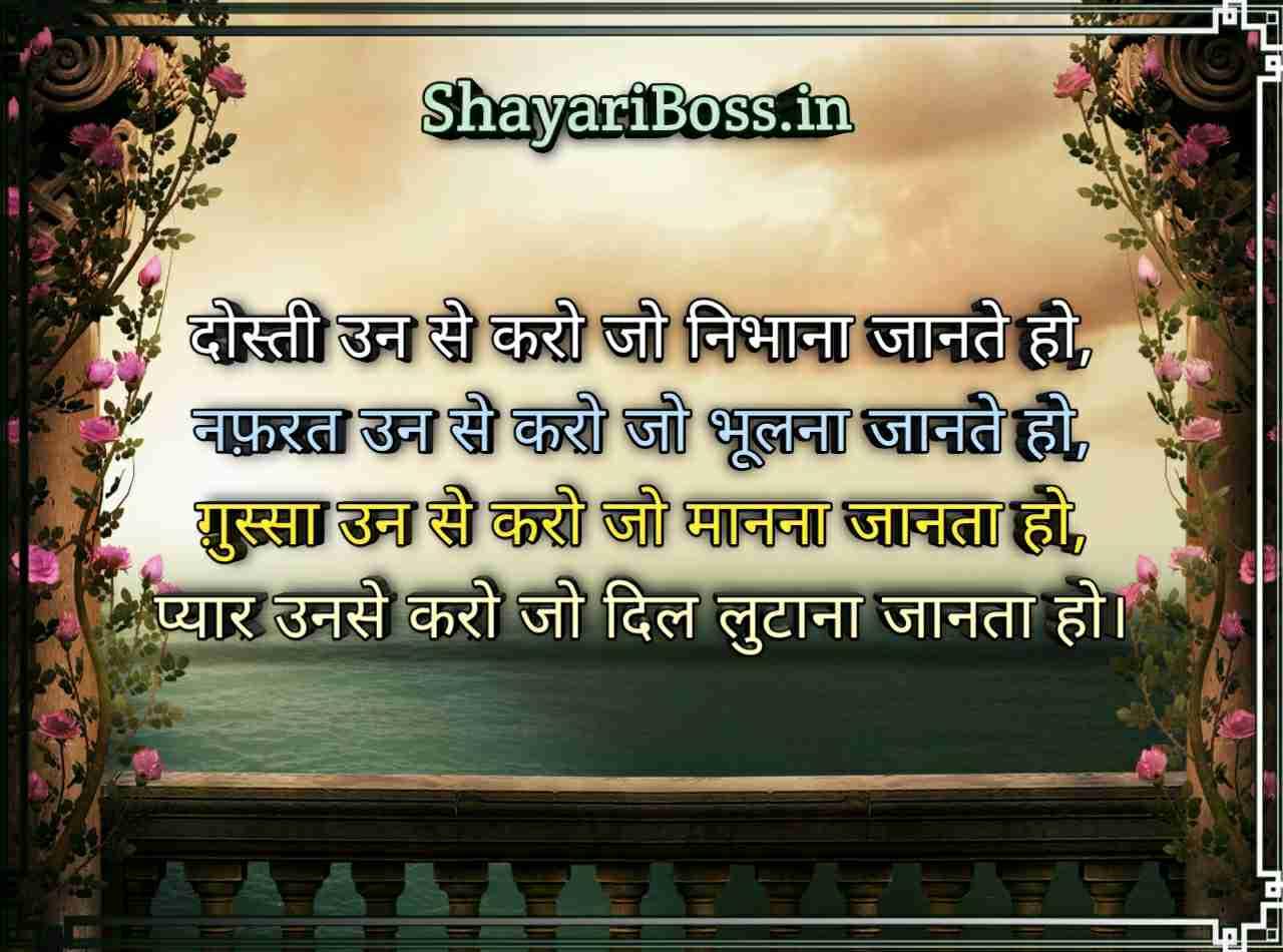 Sms Shayari
