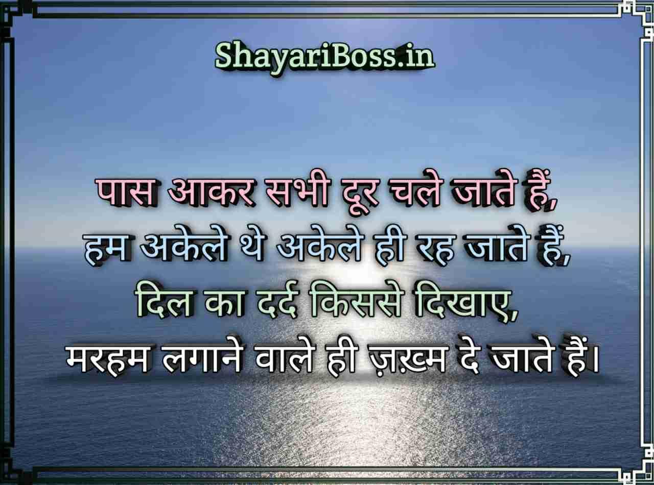 Hindi Shayari Sad