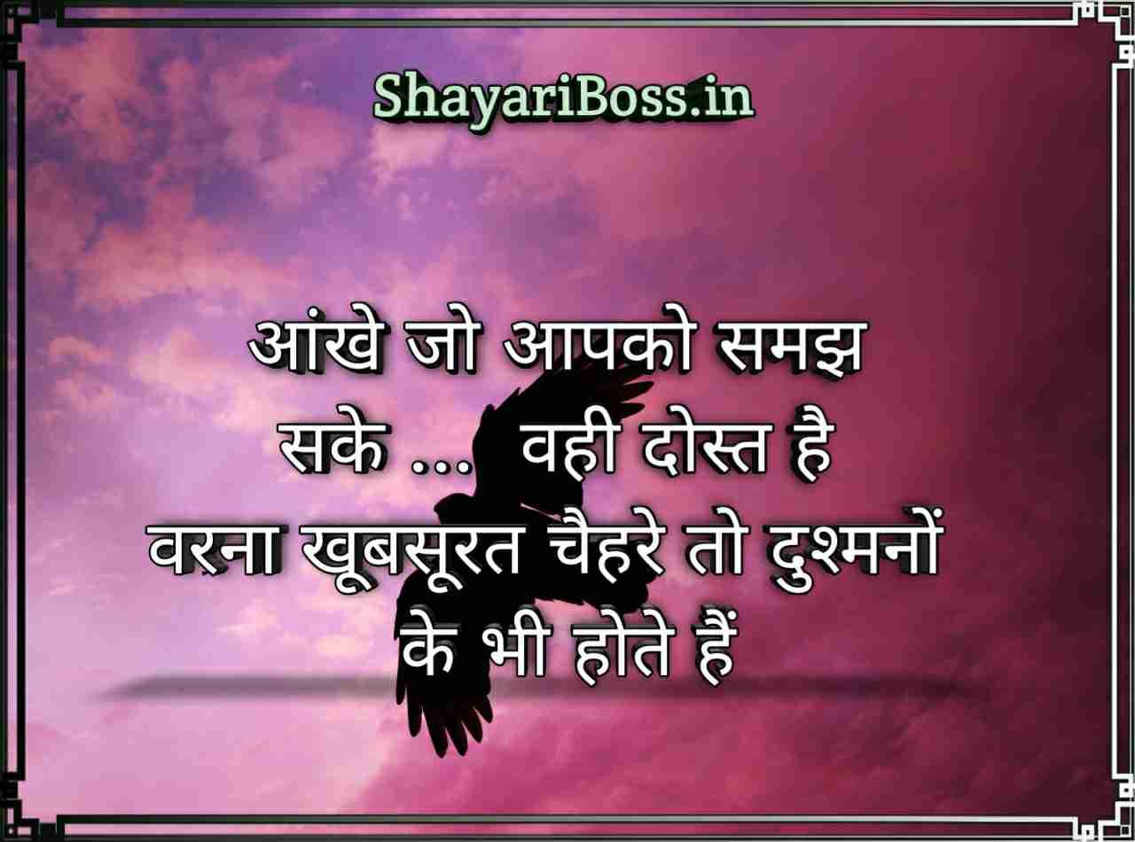 Best Friend Shayari