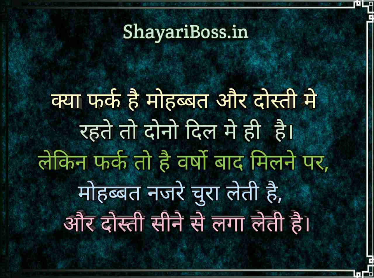 Best Friend Shayari