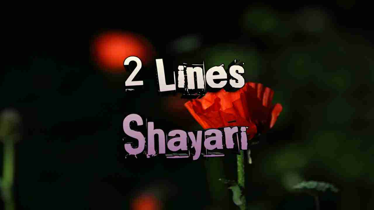 2 Line Shayari In Hindi 2019 ! 2 Line Shayari For FB and