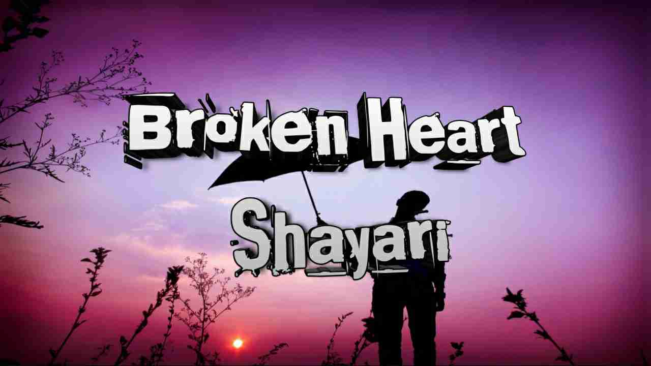 Photo of Broken Heart Shayari