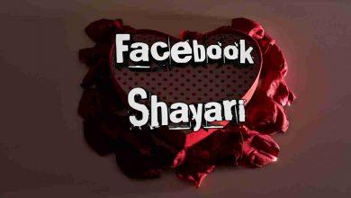 Facebook Shayari