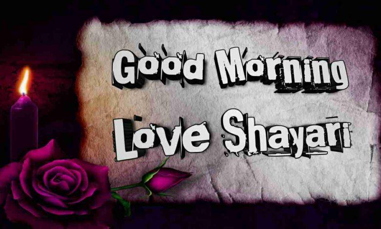 Good Morning Love Shayari