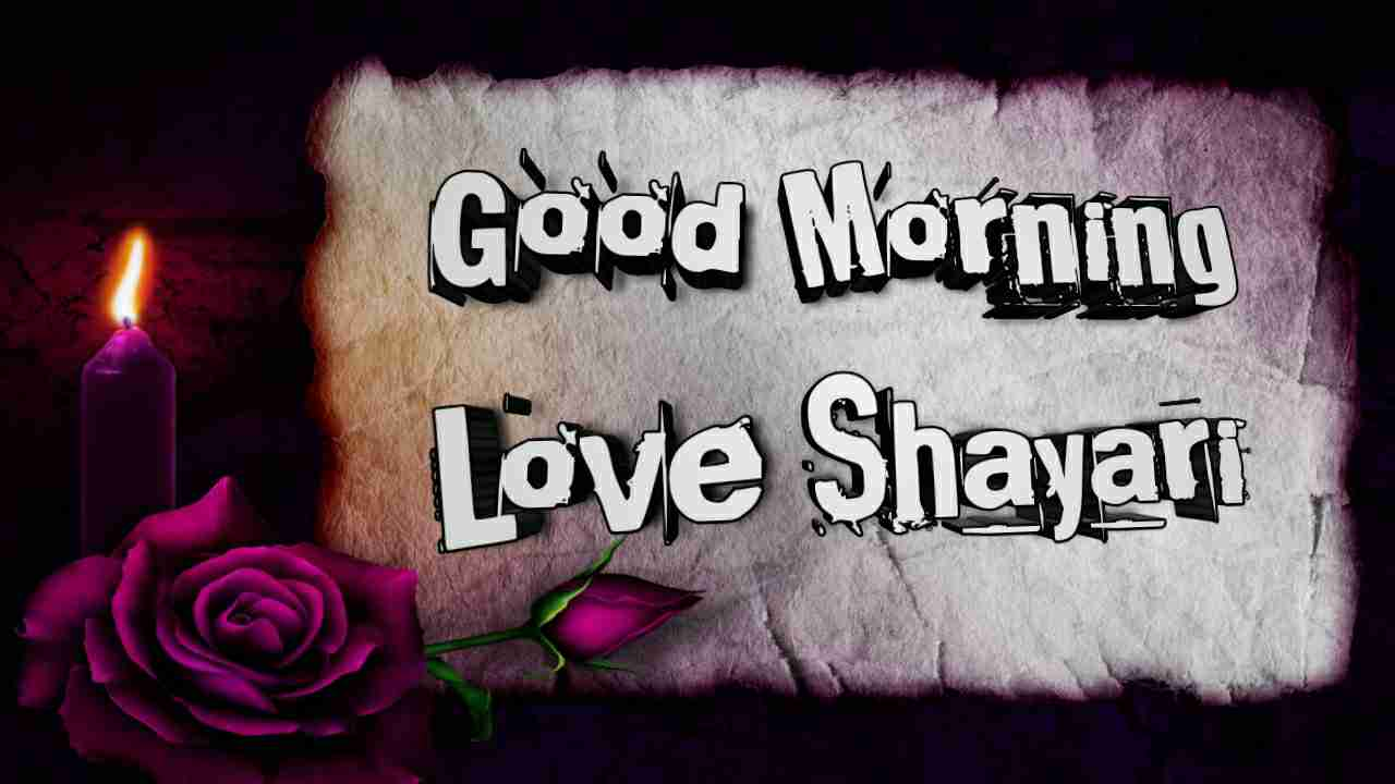 Photo of Good Morning Love Shayari