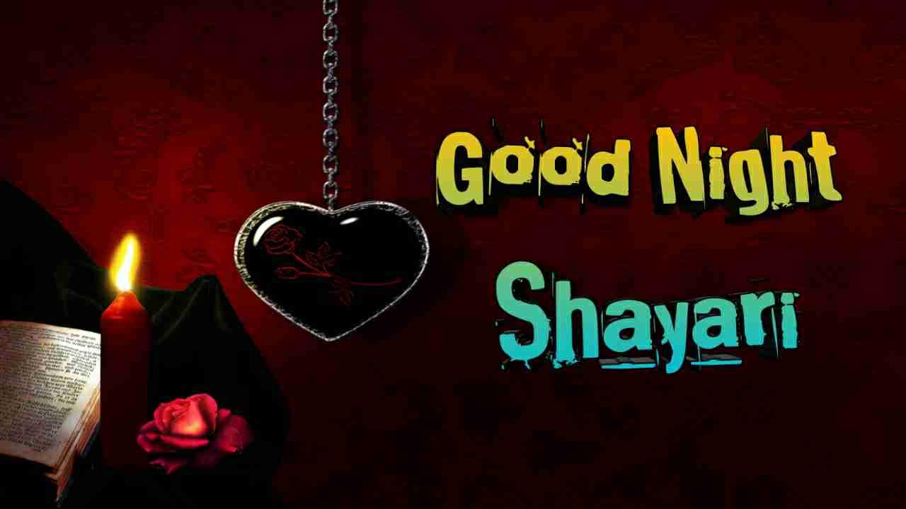 Photo of Good Night Shayari