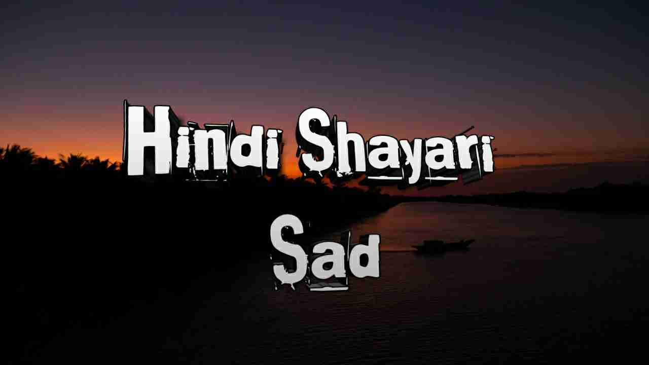 Photo of Hindi Shayari Sad