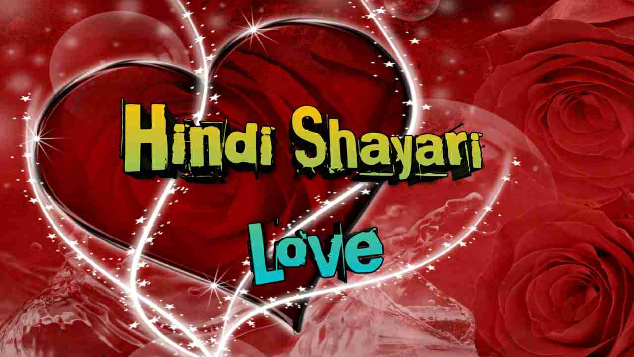 Photo of Hindi Shayari Love