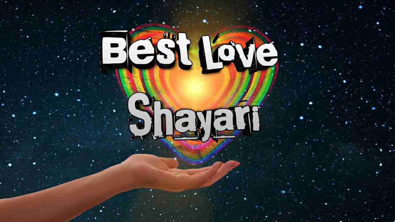 Photo of Best Love Shayari