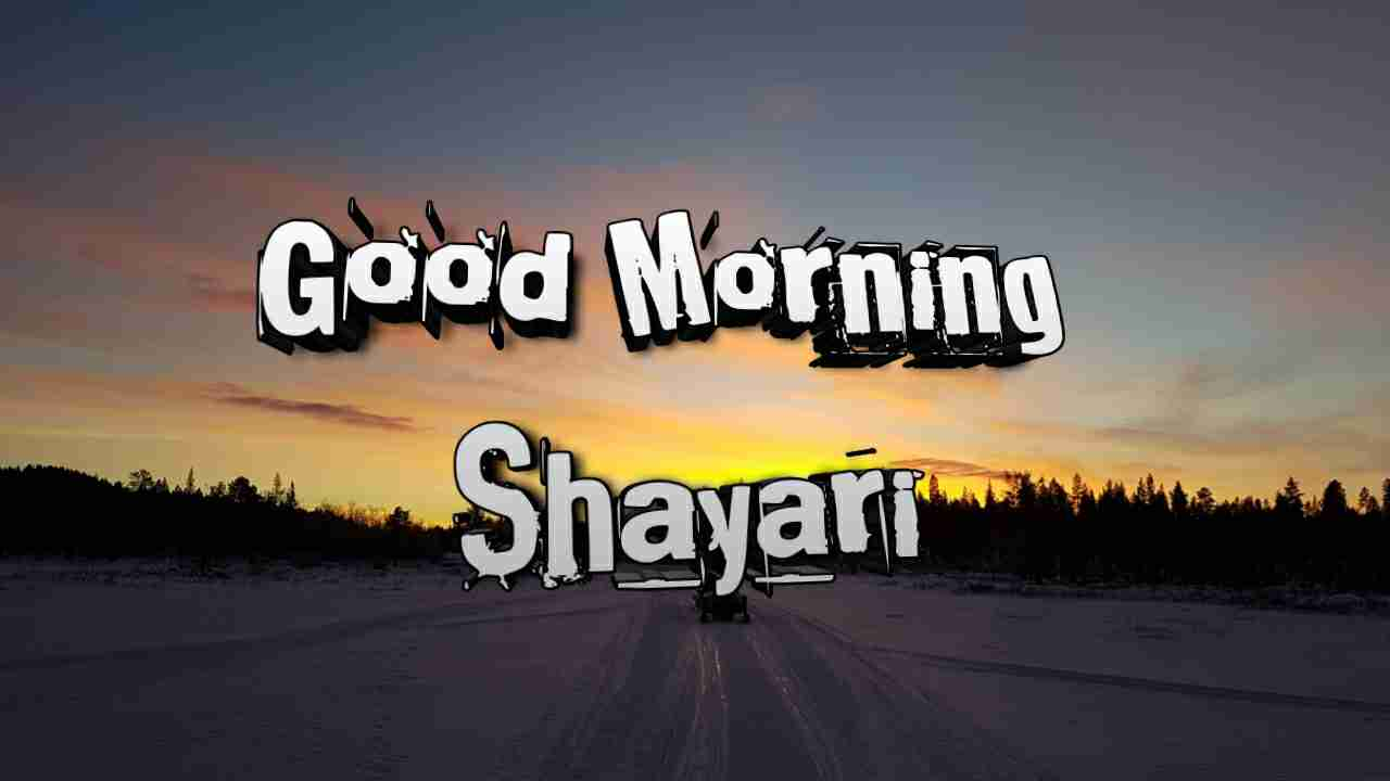 Photo of Good Morning Shayari