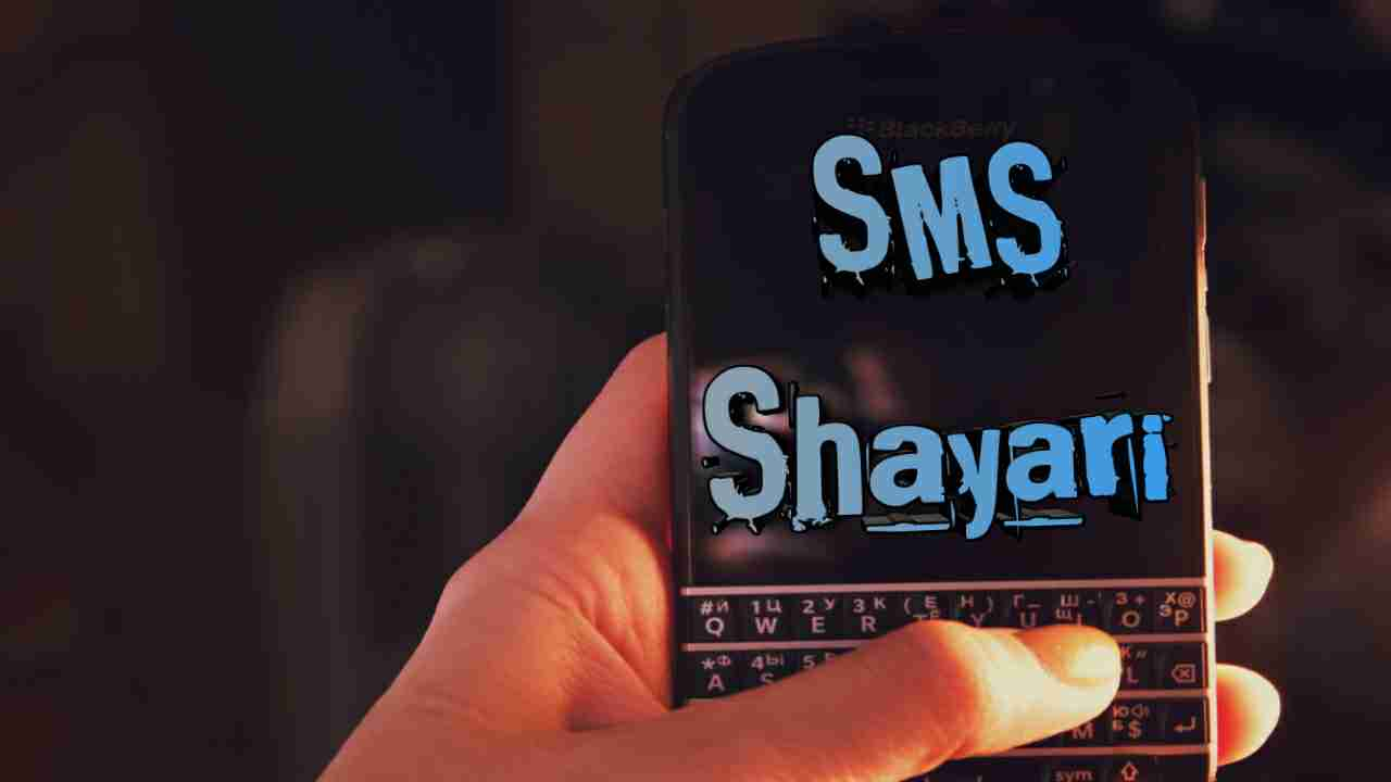 Photo of Sms Shayari