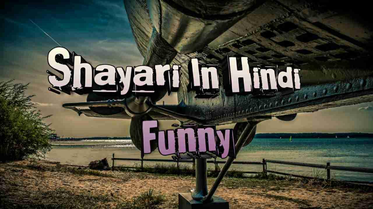 Photo of Shayari In Hindi Funny