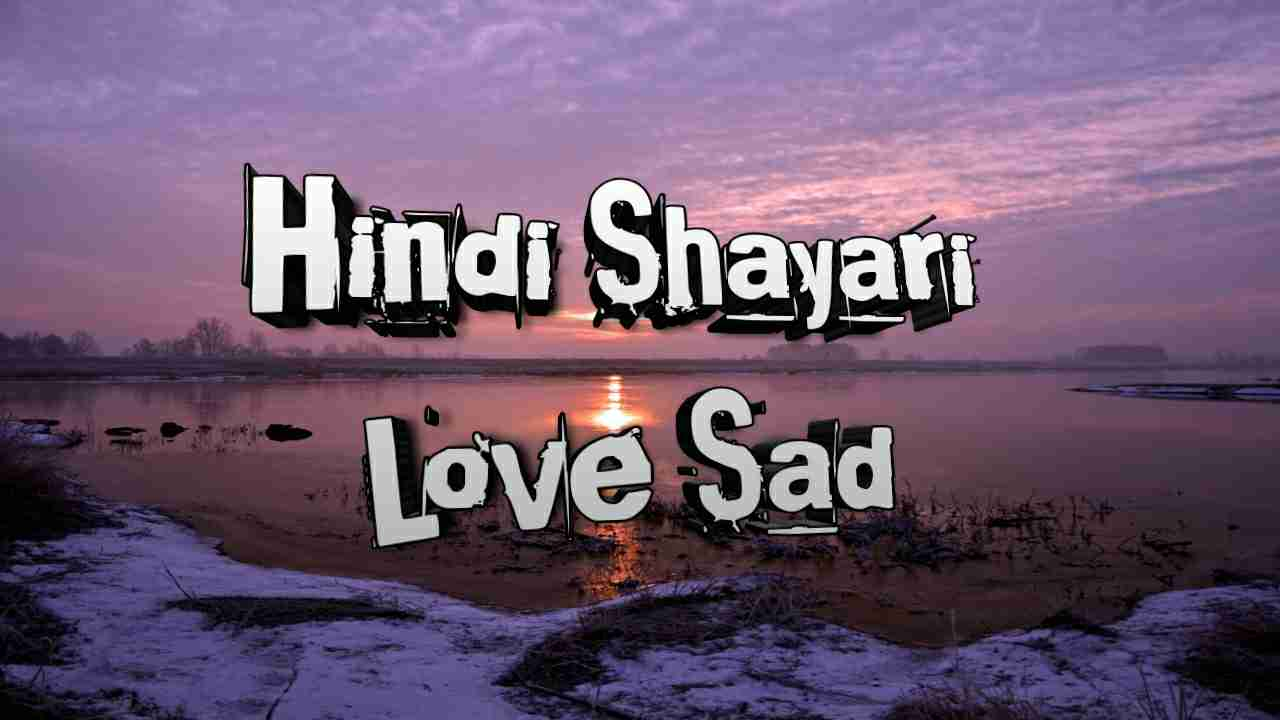 Photo of Hindi Shayari Love Sad