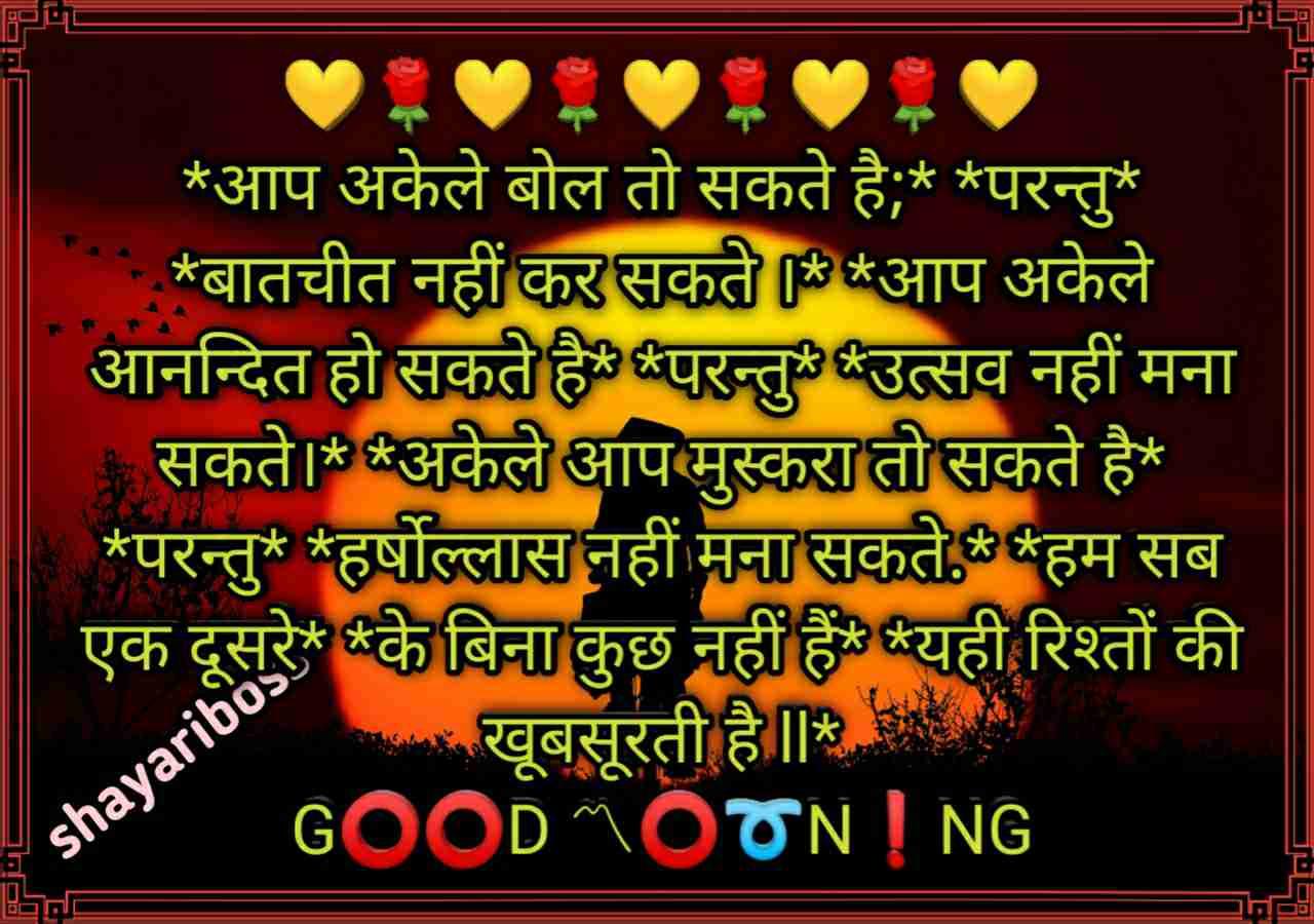 Good Morning Shayari IN Hindi 2019 ! बेस्ट गुड