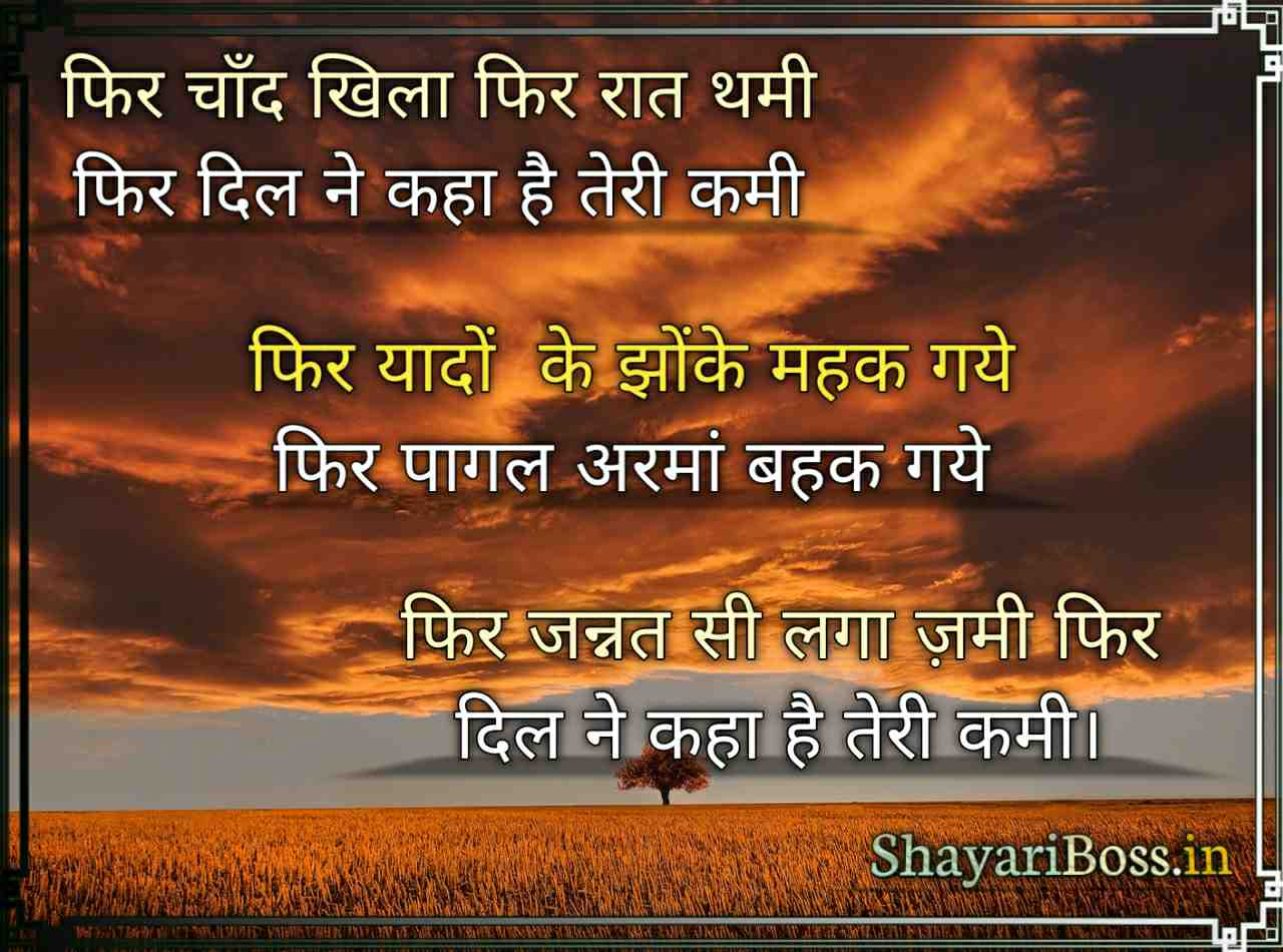 Status Hindi